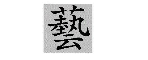 Symbol 2 Kunst