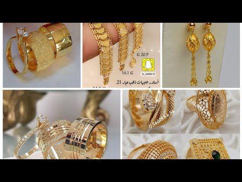 تشكيلة جميلة من الحلقان اساور دبل خواتم من ذهب لازوردي خليجي Youtube Gold Bracelet Bangles Jewelry