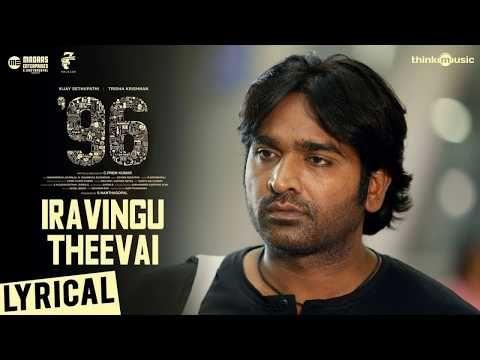 96 Songs Iravingu Theevai Song Vijay Sethupathi Trisha Govind Vasantha Logitech Media Youtube Songs Film Song Movie Songs