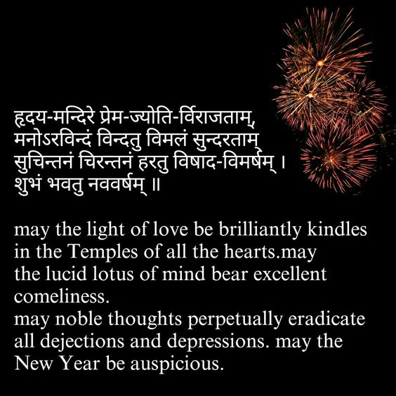 #happy New year wishes in Sanskrit