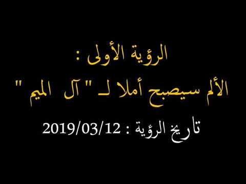 من أقوى الرؤى المبشرة للمهدي Youtube Calligraphy Arabic Calligraphy Arabic