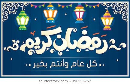 Translation Happy Ramadan Translation Of The Second Text Is Near To Best Wishes Written In Arabic Ramadan Ramadan Lantern Ramadan Kareem