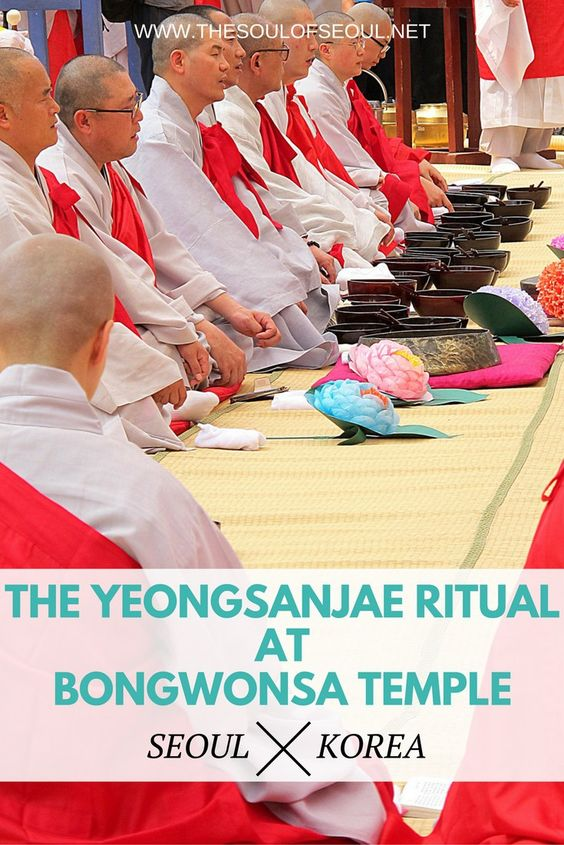 The Yeongsanjae Ritual at Bongwonsa Temple, Seoul, Korea. This Buddhist ceremony is only performed once a year. It is intricate and amazing to see in person. Must see to learn more about Korean Buddhism.