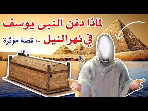 لماذا دفن سيدنا يوسف فى نهر النيل ولم يدفن على الأرض حتما ستبكى Youtube Storage Chest Storage Home Decor