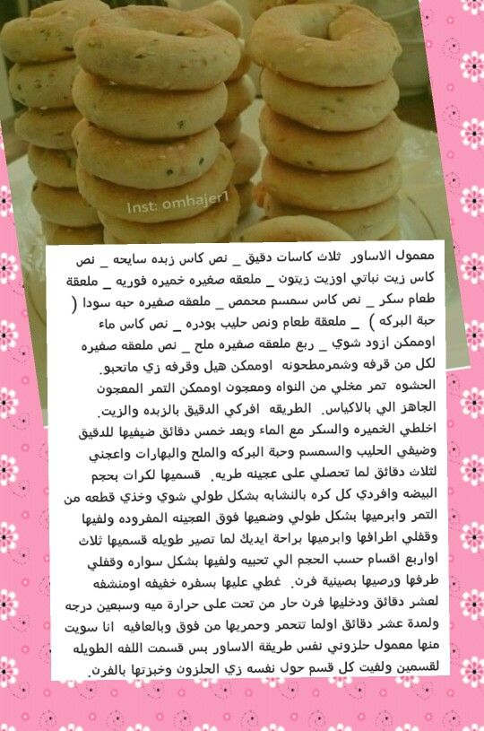 معمول الاساور Arabic Sweets Recipes Arabic Food Tasty Dishes