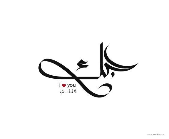 حبك قتلني ، i love you , Arabic Calligraphy