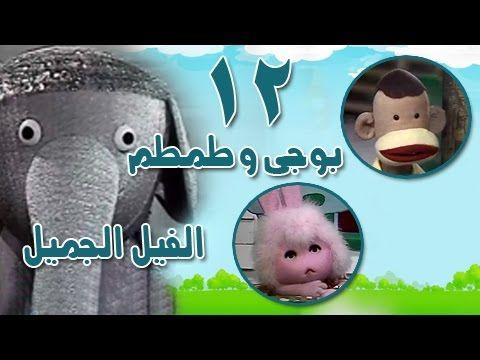 بوجي وطمطم في الفيل الجميل الحلقة 12 من 22 Youtube Teddy Bear Teddy Travel Pillow