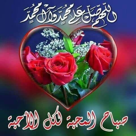 اللهم صل على محمد وال محمد صباح المحبه لكل الاحبه Crown Jewelry Greetings Good Morning Arabic