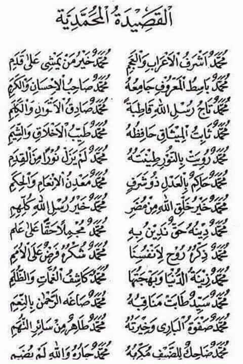 القصيدة المحمدية Islamic Quotes Islam Quran Arabic Poetry