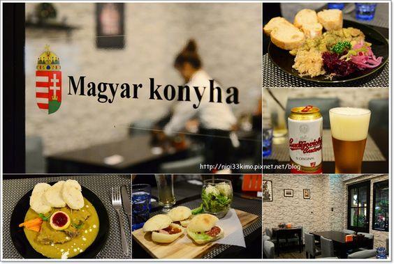 【高雄】馬扎爾東歐餐館~捷克.匈牙利家鄉菜