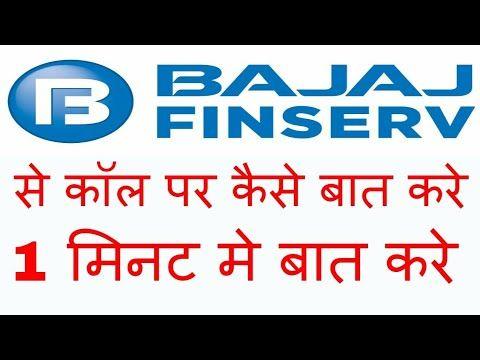 7866867001 Bajaj Finance Customer Care Number Youtube In 2020 Finance Customer Care Care
