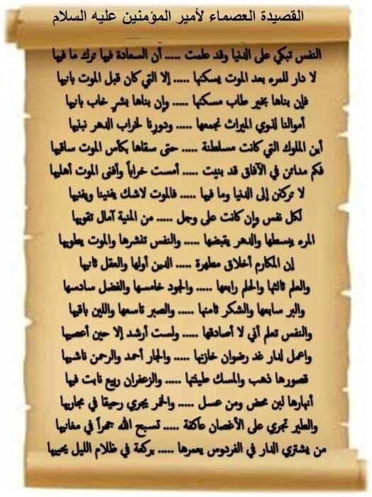 قصيدة الامام علي عليه السلام Sheet Music Sheet