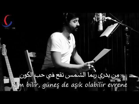 شعر تركي صباح الخير ياحبيبتي ل كوراي افجي Arabic Quotes Quotes Fictional Characters