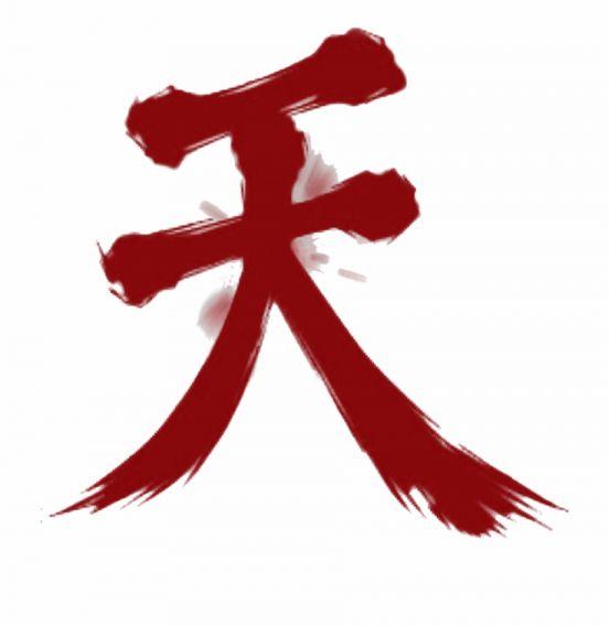 12 Akuma Symbol Png Symbols Adinkra Symbols Png