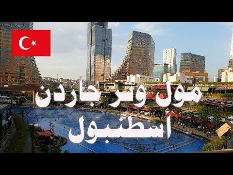 مول وتر جاردن اجمل مولات اسطنبول الاسيوية Water Garden Istanbul Youtube Youtube Marina Bay Sands Marina Bay