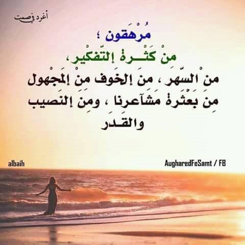مرهقون Arabic Arabic Calligraphy Qoutes