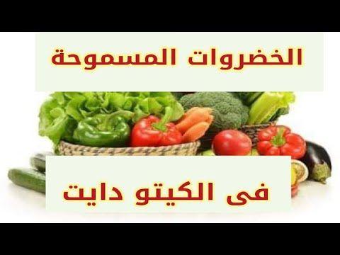 المسموح والممنوع فى الكيتو دايت الخضروات المسموحة فى الكيتو دايت المسموحات فى الكيتو دايت Youtube
