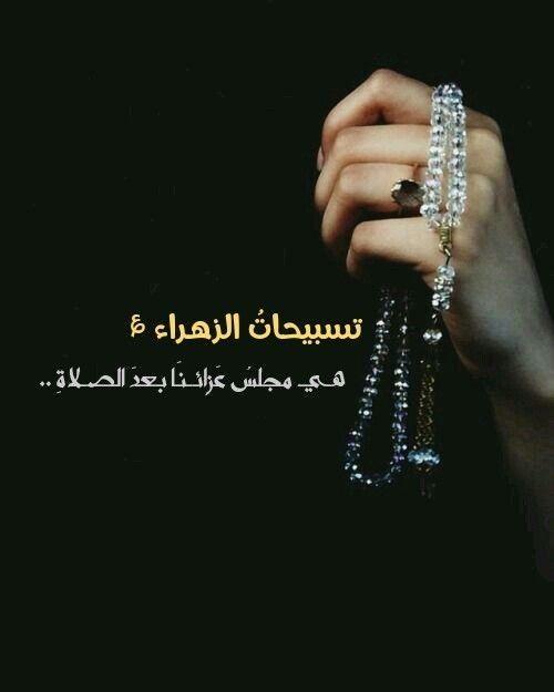 Pin By اماآن الظهور ياسيدى313 On فاطمه الزهراء ام البنين السيدة زينب عليهم السلام Diamond Bracelet Diamond Necklace Diamond