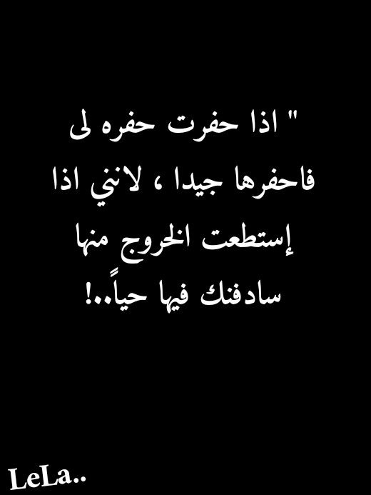 Pin By Rayan Sh On حقيقة Ex Quotes Funny Study Quotes Laughing Quotes