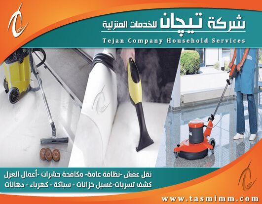 إن كنت ممن يعاني من مشكلات التنظيف بمنزلك فشركتنا تعد أفضل شركة تنظيف بالبخار بجدة حيث تقوم بعملية تنظيف الكنب بالبخار وتنظيف س Steam Cleaning Vacuum Household