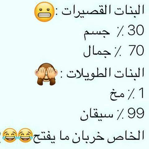 هههههه والله حقا Funny Relatable Quotes Funny Arabic Quotes Funny Words