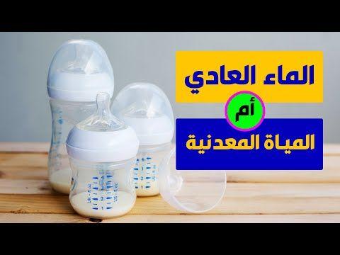 ما هو الماء المناسب لتحضير رضعة الحليب الصناعي ومتى يشرب الرضيع الماء Youtube Hand Soap Bottle Soap Bottle Soap