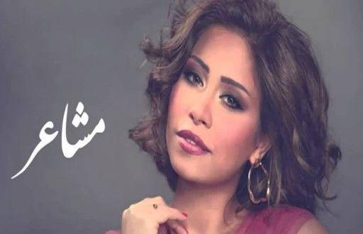 مشاعر كلمات شيرين عبد الوهاب
