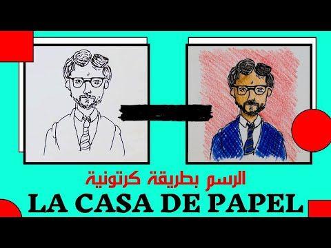 رسم شخصية البروفيسور من مسلسل لاكاسا دي بابيل بطريقة كرتونية La Casa De Papel Profesor Youtube Baseball Cards Baseball Cards