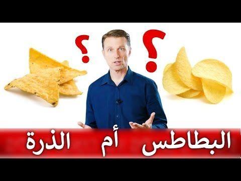 أي رقائق أسوأ الذرة أم البطاطس