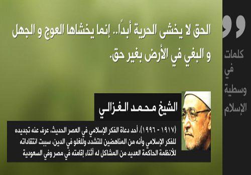289- من أقوال الشيخ الغزالي رحمه الله | أنا مش معاهم