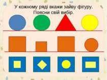 дидактична гра геометричні фігури: 38 тис. зображень знайдено в Яндекс.Зображеннях