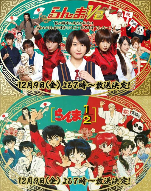 Ranma 1 2 Live Action Live Action Anime Retro Art