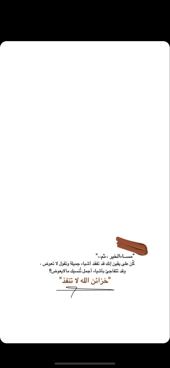 Twitter تويتر كلمات عبارات اقتباسات Words Quotes سناب مساء الخير صباح الخير Fashion Homedecor تصويري انستقرام Pho Flower Drawing Quotes Snapchat