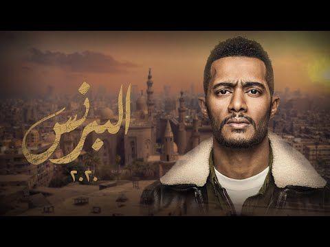 أغنية البرنس من مسلسل البرنس بطولة محمد رمضان غناء عمر كمال Youtube Art Poster Mona Lisa