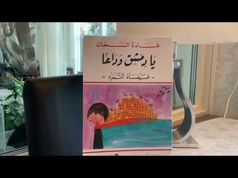 غادة السمان يادشق وداعآ فسيفساء التمرد Books Book Cover Cover