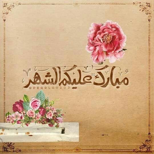 صور رمضانية Cff1090d7aa08e0fbd65f5dfd1941848