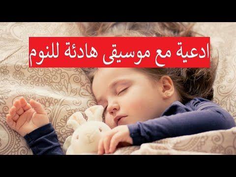 كيف انام بسرعه علاج الارق وعدم النوم اشياء تساعد على النوم عدم القدرة على النوم دعاء لجلب النوم ادعية للنوم بسرعة اسرع طريقة للنوم طري Children Blog Posts Blog