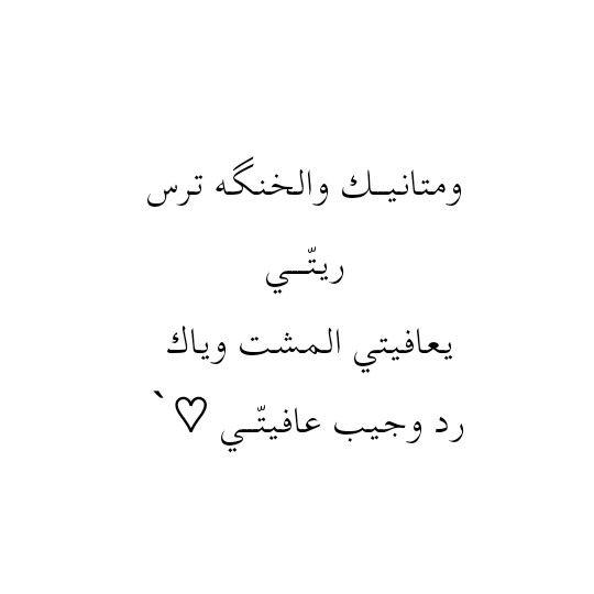 Pin By ايڤ On قفشات عراقية Beautiful Arabic Words Arabic Words Words
