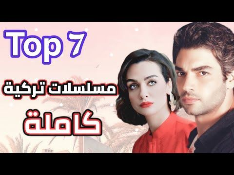 مسلسلات تركية كاملة مترجمة للعربية تستحق المشاهدة كوميدية رومانسية Youtube Movie Posters Movies Poster