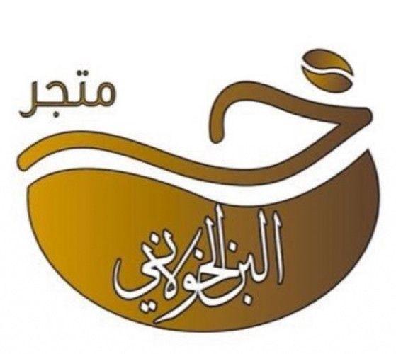 قهوة الداير متجر البن الخولاني Coffee Beans Coffee Arabica
