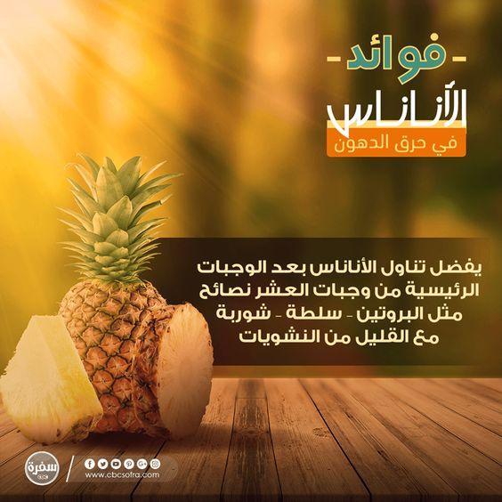 ليه بنشتري الأناناس أعرفي فوائد هذه الثمرة من خبيرة التغذية سالي فؤاد Pineapple Fruit Food