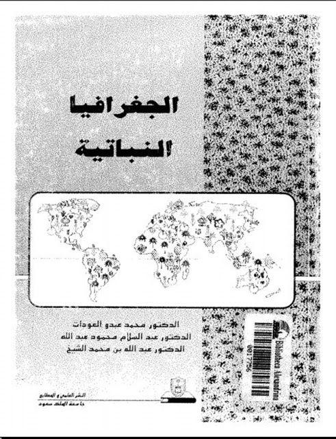 الجغرافيا دراسات و أبحاث جغرافية الجغرافيا النباتية د محمد عبدو العودات وآخرون Blog Geography Blog Posts