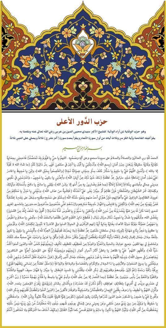 حزب الدور الأعلى للشيخ محي الدين بن العربي قدس الله سره