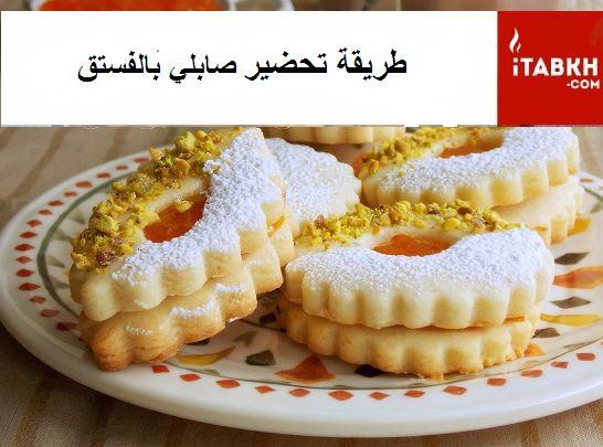 sablie samira tv recette cuisine algerien samira tv pinterest tvs and cuisine. Black Bedroom Furniture Sets. Home Design Ideas