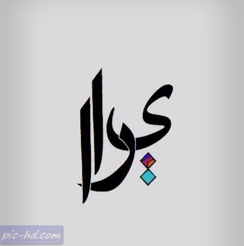 صور مكتوب عليها اسم يارا خلفيات اسم يارا Name Wallpaper Name Pictures Calligraphy