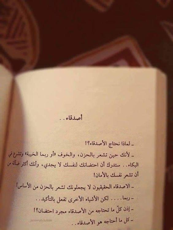 الحقيقيون Really Good Quotes Arabic Quotes With Translation Need Friends