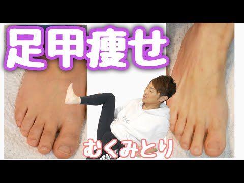 足甲痩せ サンダルの似合う足甲美人になる 足をほっそりさせる方法 Youtube ダイエット動画 痩せ セルフマッサージ
