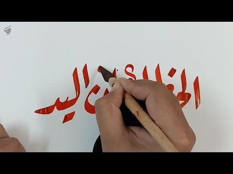 الخط لسان اليد خط الرقعة Youtube Calligraphy Video Calligraphy Art Art