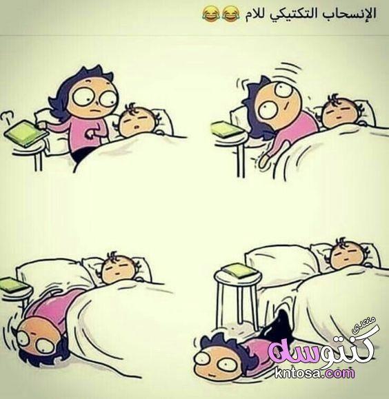 اجمل صور مضحكة 2019 اجمل الصور المضحكة جدا صورمضحكه جداجدا جدا مصريه Kntosa Com 11 19 155 Funny Quotes Wallpaper Funny Mom Memes Relatable Post Funny