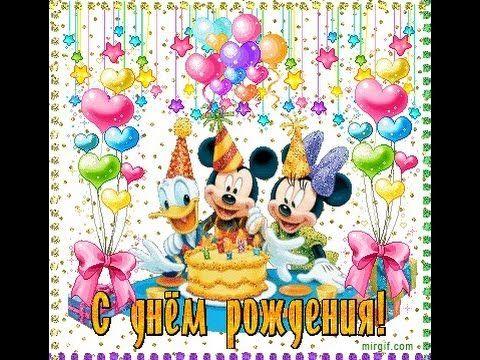 S Dnem Rozhdeniya Happy Birthday Veselye Pesni Na Anglijskom Yazyke Youtube